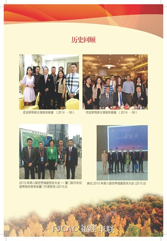 FJCAC-2016-all_Page_27