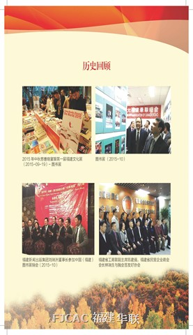 FJCAC-2016-all_Page_29