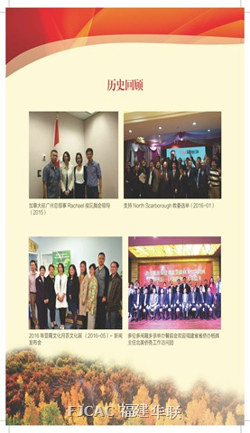 FJCAC-2016-all_Page_30