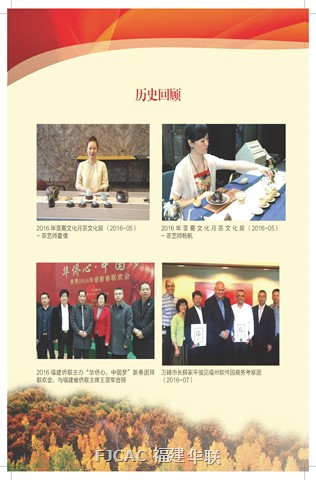 FJCAC-2016-all_Page_32